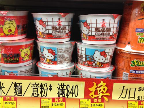 what a nice sight in the instant noodle shelf of the supermarket