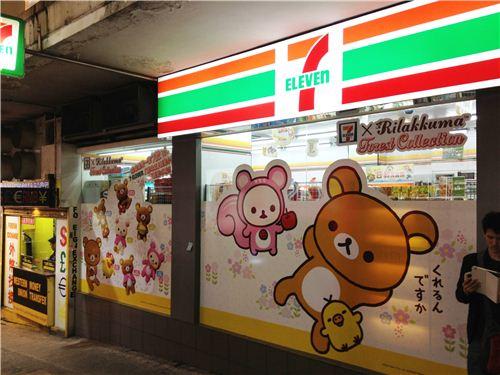 Super kawaii 7-Eleven shop front with huge Rilakkuma stickers