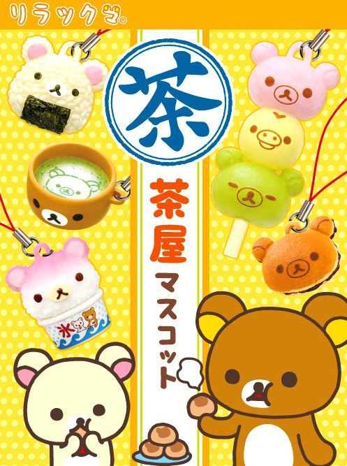 Re-Ment Rilakkuma bear teahouse blind packet