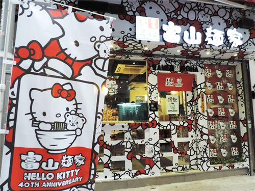 The Ramen Ihora shop front during the Hello Kitty promotion, picture from U-Tavel Hong Kong