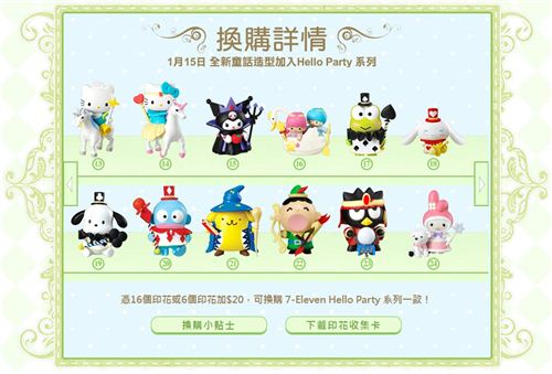 So many Hello Kitty and friends toys