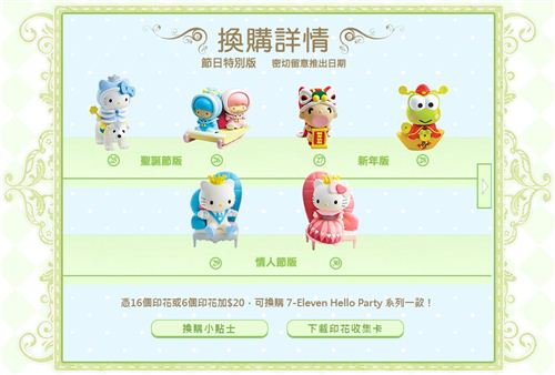 These are the special editions for Christmas, Chinese New Year and Valentine's Day
