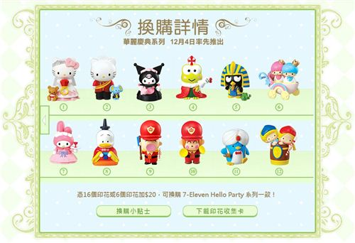 On the Hello Party website you can look at all collectable toys