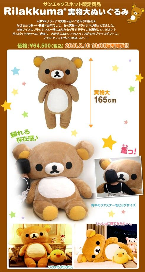 Huge Rilakkuma Plushie released - isn't it adorable?