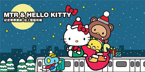 MTR x Hello Kitty Souvenir Christmas Ticket series in Hong Kong
