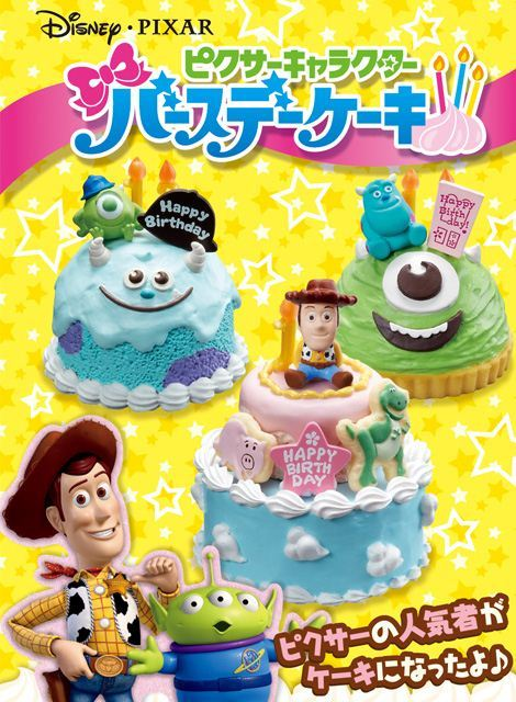 Disney Pixar birthday cake Re-Ment miniature blind box