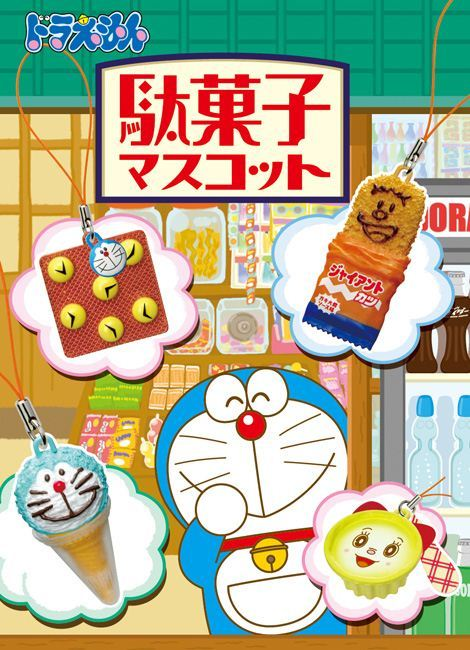 Doraemon Dagashi candy mascot Re-Ment miniature blind box
